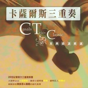 Casals Trio-Classic (卡薩爾斯三重奏 古典樂派精選) 歌手頭像