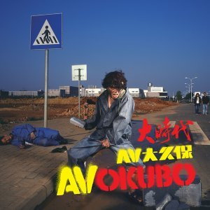 AV Okubo 歌手頭像