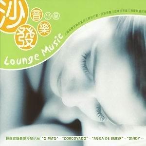 Lounge Music (沙發音樂小品) 歌手頭像