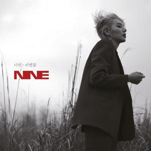 Nine9(dear cloud) Artist photo