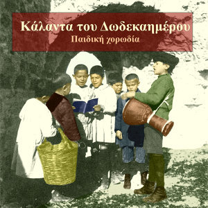 Greek Folk Children's Choir