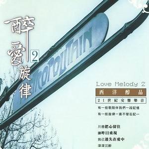 Love Melody 2 (醉愛旋律2 - 西洋醇品) 歌手頭像