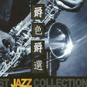 Best Jazz Collection (爵色爵選) 歌手頭像
