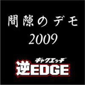 GYAKU EDGE 歌手頭像