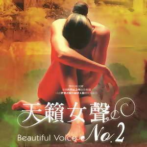 Beautiful Voice No.2 (天籟女聲2) 歌手頭像