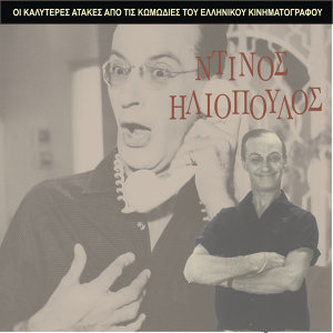 Dinos Iliopoulos 歌手頭像