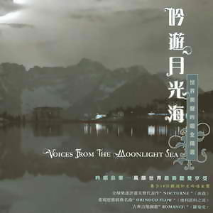 Voices From The Moonlight Sea (吟遊月光海) 歌手頭像
