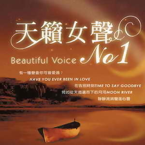 Beautiful Voice No.1 (天籟女聲) 歌手頭像