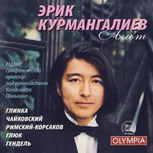 Erik Kurmangaliev 歌手頭像