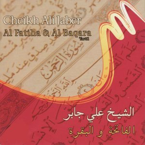 Cheikh Ali Jaber 歌手頭像