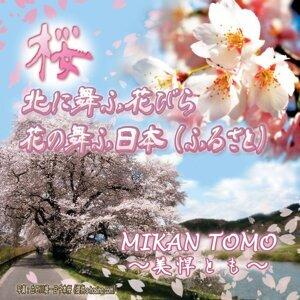 美悍とも (Mikan Tomo) 歌手頭像