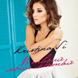 Kristina Si 歌手頭像
