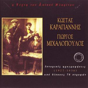 Kostas Karayiannis 歌手頭像