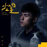 林鴻宇 (Hungyu Lin)