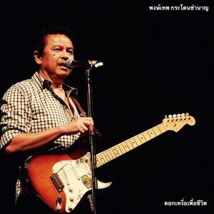 พงษ์เทพ กระโดนชำนาญ (Pongthep Gradoanchumnaan) 歌手頭像