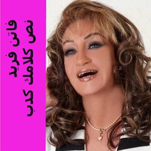 Faten Farid 歌手頭像