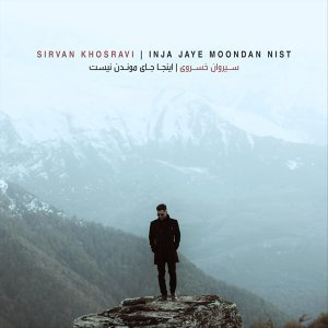 Sirvan Khosravi 歌手頭像