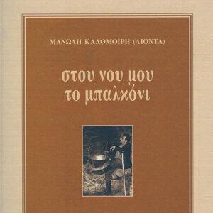 Manolis Kalomoiris (Liontas) 歌手頭像