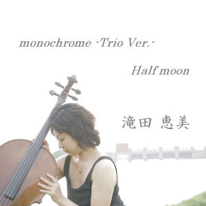 Megumi Takita 歌手頭像