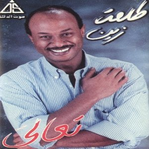 Talaat Zein 歌手頭像