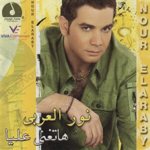 Nour Al Arabi 歌手頭像