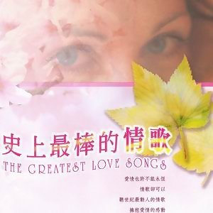 The Greatest Love Songs (史上最棒的情歌) 歌手頭像