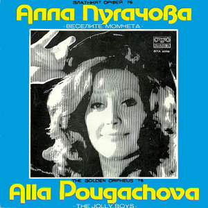 Alla Pugacheva & Veseliye Rebyata (Алла Пугачова & Весёлые Ребята)