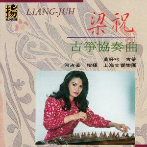 Hao-Yin Hwang 歌手頭像