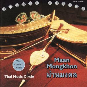 Maan Mongkhon 歌手頭像