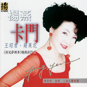 Yang Yen 歌手頭像