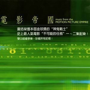 Music From the Motion Picture Empire (電影帝國) 歌手頭像