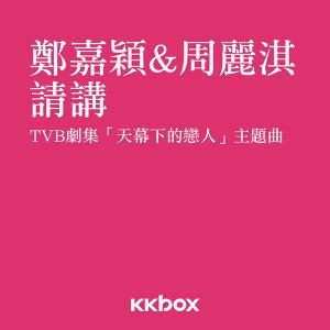 鄭嘉穎&周麗淇 (Kevin Cheng & Niki Chow)