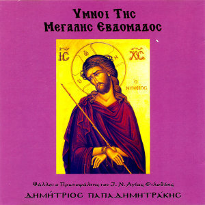 Dimitrios Papadimitrakis 歌手頭像