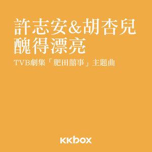 許志安 + 胡杏兒 (Andy Hui + Myolie Wu) 歌手頭像