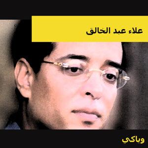 علاء عبدالخالق 歌手頭像