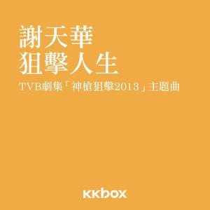 謝天華 (Michael Tse)