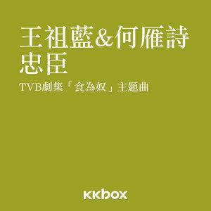 王祖藍&何雁詩 (Wong Cho Lam & Stephanie Ho) 歌手頭像