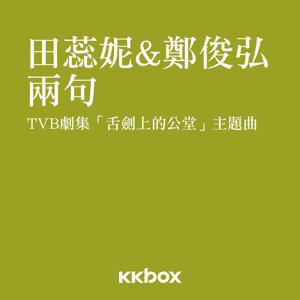 田蕊妮&鄭俊弘 (Kristal Tin&Fred Cheng) 歌手頭像