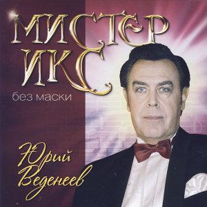Yurij Vedeneev 歌手頭像