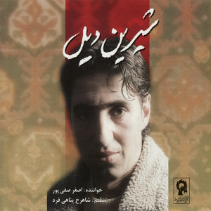 Asghar Safipur 歌手頭像