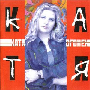 Katya Ogonek