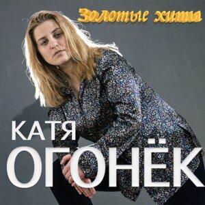 Катя Огонёк 歌手頭像