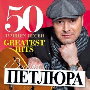 Viktor Petlyura 歌手頭像