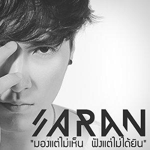 ศรัญ แอนนิ่ง (Saran Anning) 歌手頭像