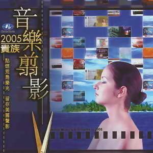 2005貴族音樂剪影 歌手頭像