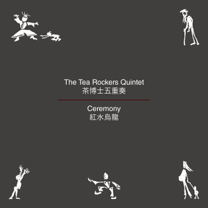 The Tea Rockers Quintet 歌手頭像