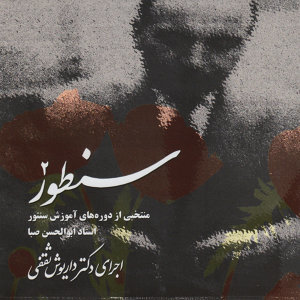 Dariush Saghafi