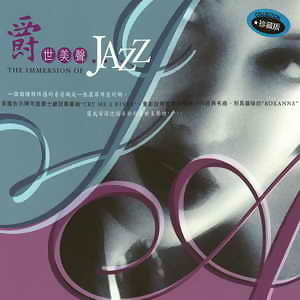 The Immersion Of Jazz (爵世美聲) 歌手頭像