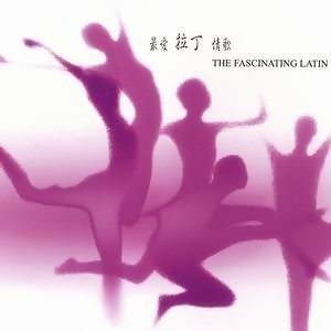 The Fascinating Latin (最愛拉丁情歌) 歌手頭像