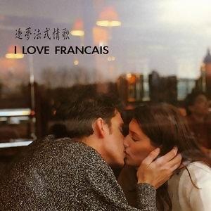I Love Francais (逐夢法式情歌) 歌手頭像